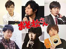 おそ松さん 声優の画像(中村悠一 櫻井孝宏に関連した画像)