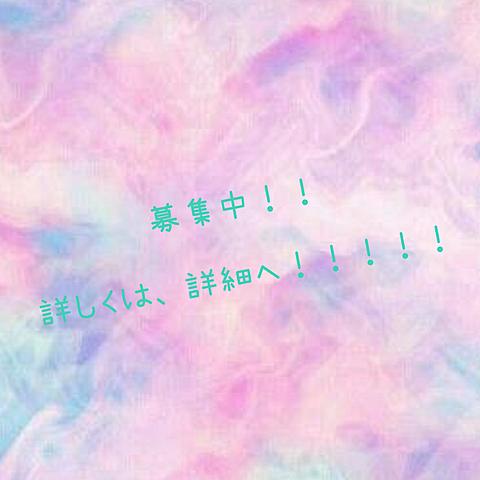 募集中!!の画像(プリ画像)