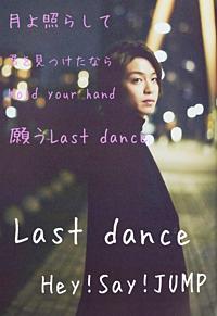 Last dance の画像(LASTに関連した画像)