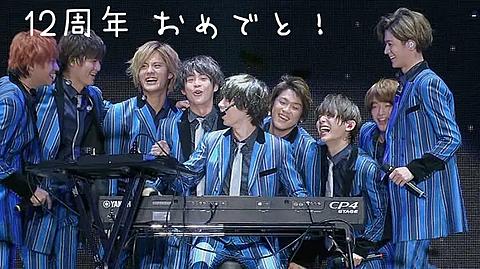 Hey!Say!JUMP12周年の画像(プリ画像)