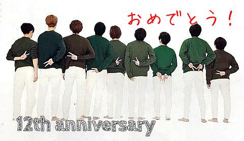 Hey!Say!JUMP 12thの画像(プリ画像)