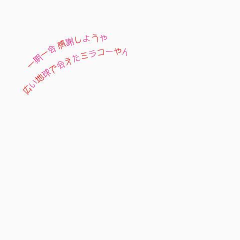 ジャニーズWEST歌詞の画像(プリ画像)