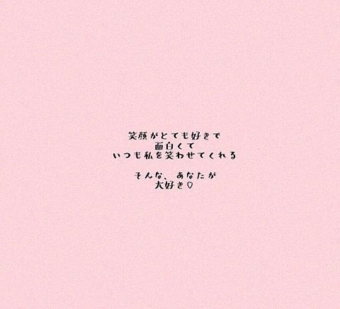 恋💓💓の画像(プリ画像)
