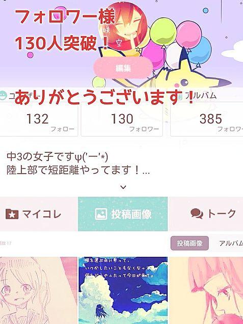 130人突破\(^▽^@)ノの画像(プリ画像)