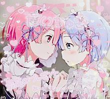 レムちゃん&ラムちゃんの画像(ラムちゃんに関連した画像)