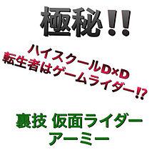 極秘‼️仮面ライダーアーミーの画像(ハイスクールD×Dに関連した画像)