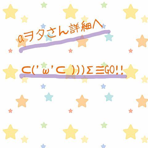 aヲタさんしゅーごー!笑の画像(プリ画像)