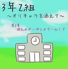 26話  オープンスクール開始!の画像(銀メル魂に関連した画像)