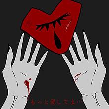 愛情不足。の画像(愛情に関連した画像)