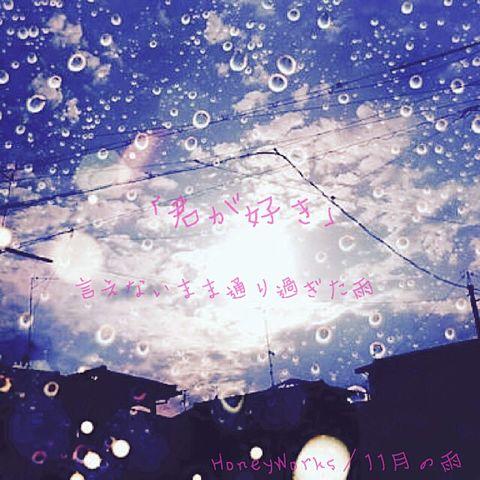 11月の雨~HoneyWorks~の画像(プリ画像)