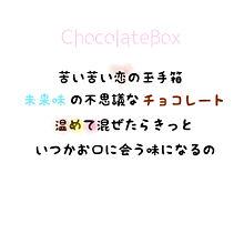 チョコレートボックスの画像(プリ画像)