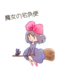 魔女の宅急便♡の画像(プリ画像)