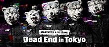 Dead End in Tokyoの画像(プリ画像)