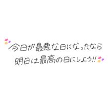 👑最高の日へ. #03.の画像(プリ画像)