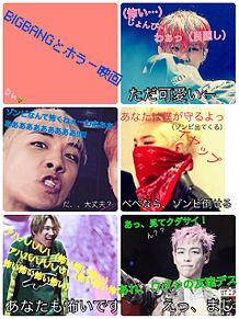 BIGBANGとホラー映画の画像(bigbang もしもに関連した画像)