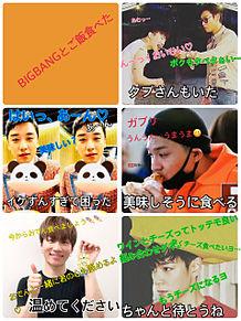 BIGBANGとご飯食べたの画像(bigbang もしもに関連した画像)