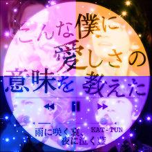 雨に咲く哀、夜に泣く藍 KAT−TUN 歌詞加工の画像(#田口淳之介に関連した画像)