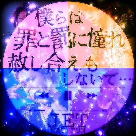 JET KAT−TUN 歌詞加工の画像 プリ画像
