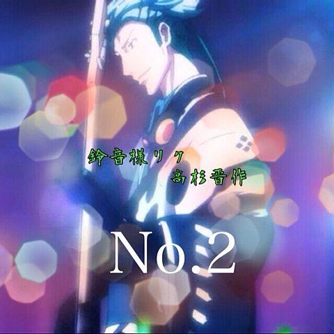 鈴音様リク No.2の画像(プリ画像)