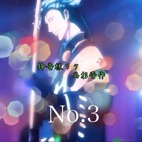 鈴音様リク No.3の画像(プリ画像)