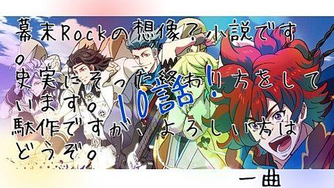10話!の画像(プリ画像)