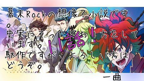 11話!の画像(プリ画像)