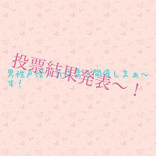 投票結果発表〜!の画像(プリ画像)