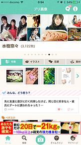 歌姫!の画像(プリ画像)