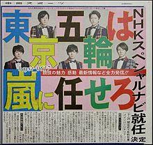 嵐 東京五輪の画像(五輪に関連した画像)