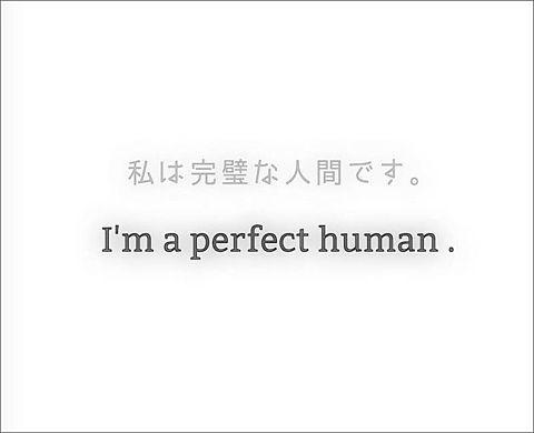 perfect humanの画像(プリ画像)