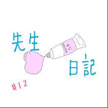 #12 続きの画像(プリ画像)