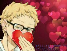月島蛍 × バレンタインの画像(プリ画像)