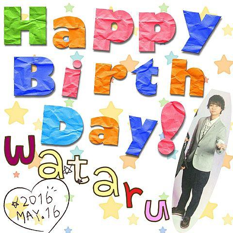 横尾渉 Happy Birthday!!!!の画像(プリ画像)