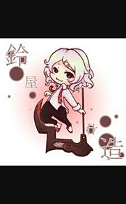 東京喰類の画像(アオギリに関連した画像)