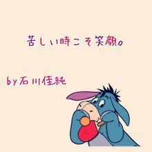 石川佳純選手の名言!の画像(プリ画像)