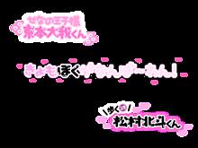 リクエスト 松村北斗 SixTONESの画像(ガチに関連した画像)