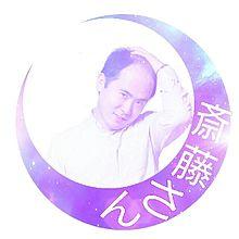 斎藤さんの画像(プリ画像)
