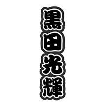 うちわ文字໒꒱· ゚の画像(リクエスト募集に関連した画像)