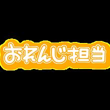 おれんじ担当 影あり プリクラ文字 スタンプ 背景透過の画像(オレンジ 背景に関連した画像)