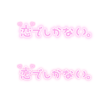 恋koiでしかない。 文字スタンプ ピンク 背景透過 透過素材の画像(#素材に関連した画像)