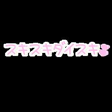 スキスキダイスキ♡♡ 文字スタンプ 背景透過 透過素材の画像(#素材に関連した画像)