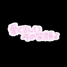 愛くるしいその笑顔♡♡ 文字スタンプ プリクラ文字 背景透過の画像(背景透過 スタンプに関連した画像)
