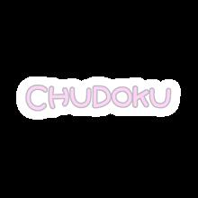 ♡CHUDMKU♡♡ 中毒 文字スタンプ 背景透過 透過素材 プリ画像