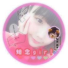 知念girlの画像(ひなぷぅに関連した画像)