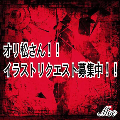オリ松さん 描きます!!の画像(プリ画像)