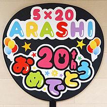 嵐コンサート用うちわ 「20周年おめでとう!」の画像(嵐コンサートに関連した画像)
