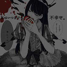 病んでる女の子の画像(愛されたいに関連した画像)