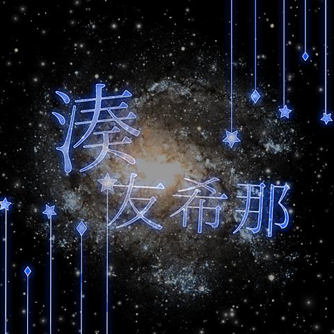 湊友希那 【ネオン加工】(自作)(保存時いいね)の画像(プリ画像)