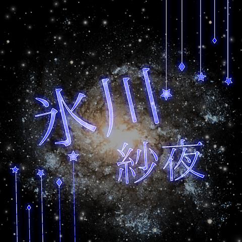 氷川紗夜【保存時いいね】の画像(プリ画像)