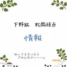 説明文への画像(松岡禎丞に関連した画像)